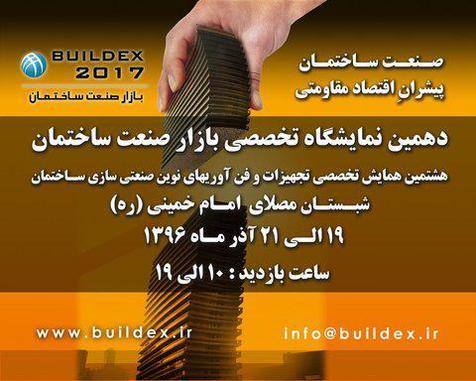نمایش توانمندیهای «اقتصاد مقاومتی در صنعت ساختمان» در مصلای امام خمینی(س)