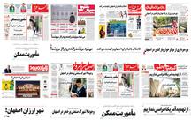 صفحه اول روزنامه های اصفهان - پنجشنبه 10 آبان 97