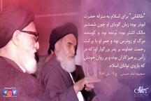 پوستر |  امام خمینی(س):
