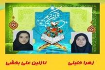 دانشآموزان لرستانی در سی و پنجمین دوره مسابقات قرآنی 2مقام کسب کردند