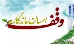 وقف قرآنی هفت میلیارد ریالی در ارومیه