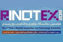 هفتمین نمایشگاه نوآوری و فناوری ربع رشیدی در تبریز آغاز به کار کرد