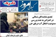 صفحه اول روزنامههای گیلان 9 اسفند 97