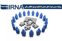 اطلاع رسانی و تبلیغات راهگشای مسیر بازاریابی و فروش صنعتی در آذربایجان غربی