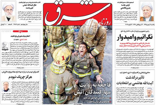 روزنامه شرق  3 بهمن 1395