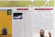 نخستین واکنش 'حامی' به حاشیه کنسرت شیراز