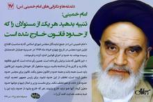 پوستر    امام خمینی(س): تنبیه بدهید هر یک از مسئولان را که از حدود قانون خارج شده است