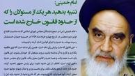 پوستر |  امام خمینی(س): تنبیه بدهید هر یک از مسئولان را که از حدود قانون خارج شده است