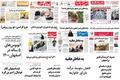 صفحه اول روزنامه های استان اصفهان- یکشنبه 26 آذر96