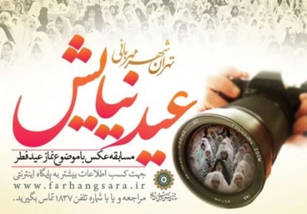 فراخوان دومین جشنواره عکس «عید نیایش» منتشر شد