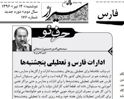 ادارات فارس و تعطیلی پنجشنبهها