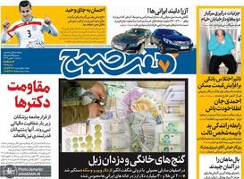 گزیده روزنامه های 2 بهمن 1397