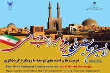 همایش ملی یزد میراث جهانی گشایش یافت