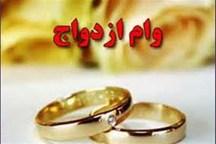 پرداخت 85 میلیارد ریال تسهیلات ازدواج در خراسان رضوی
