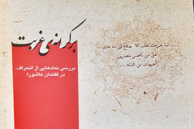 """""""بر کرانه غربت"""" کتابی برای شناخت بهتر  قیام عاشورا"""