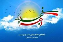 1600برنامه فرهنگی هنری ورزشی دهه فجر در تهران برگزار می شود