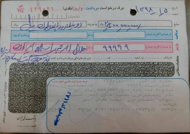 کمک ۲۵۰ میلیون تومانی آیت الله العظمی مکارم شیرازی به سیل زدگان + عکس