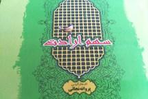 کتاب «سهم ارادت» در شیراز منتشر شد