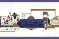 شیراز ، میزبان اجلاس سراسری انبوهسازان مسکن و ساختمان کشور