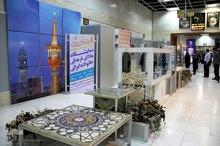نمایشگاه 'مهر درخشان' در جوار حرم مطهر رضوی برپا شد