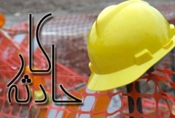 مرگ کارگر معدن در شهرستان نور