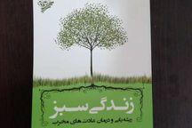 «زندگی سبز»