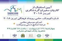 استقبال از کاروان سفیران گردشگری تبریز ۲۰۱۸ در شاهرود