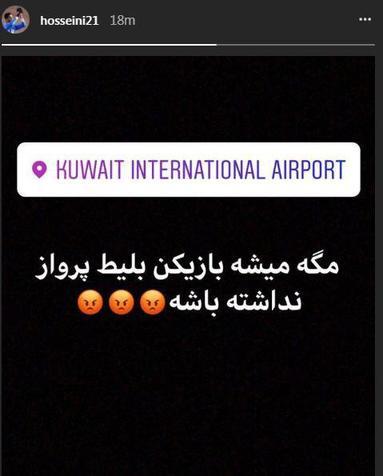 عصبانیت دروازه بان استقلال در کویت! + عکس