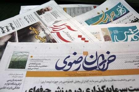 عنوان های برجسته نخست روزنامه های 19 اردیبهشت در خراسان رضوی