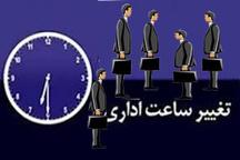 تغییر  در ساعات کاری ادارات مازندران