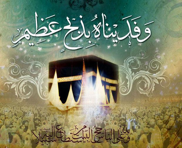 عید قربان نماد ایثار و خودسازی است