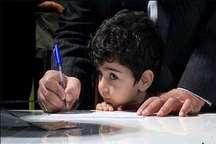 رتبه نخست استان خراسان رضوی در بازدیدهای نظارتی از ثبت نام مدارس کشور