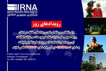 مهم ترین رویدادهای خبری روز دوشنبه در خراسان شمالی