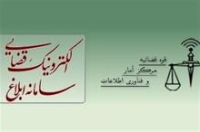 80 درصد اوراق قضایی درآذربایجان شرقی الکترونیکی ابلاغ می شود