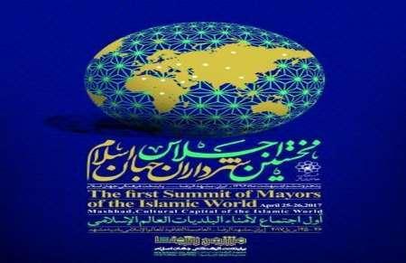 اجلاس شهرداران جهان اسلام در مشهد آغاز شد