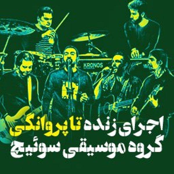 کنسرت گروه موسیقی سوئیچ در ساری