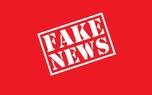 سیاستمداران چرا و چگونه تعمدا اخبار جعلی تولید میکنند؟