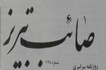 روزنامه صائب تبریز: راه خروج از بحران زلزله در بافت های فرسوده