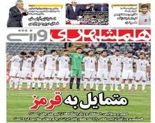 روزنامههای ورزشی بیستم و هفتم آبان ماه