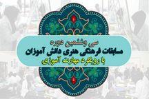 مسابقات فرهنگی دانش آموزان خراسان رضوی آغاز شد
