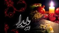 نی نوازی معلول قائمشهری با انگشت پا در شب یلدای ایرانی