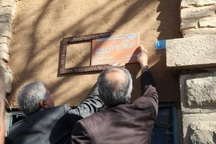 کاشی ماندگار بر منزل یک استادکار مرمت نصب شد
