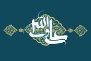 برگزاری برنامههای دهه ولایت در 55 امامزاده خراسانجنوبی