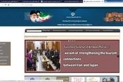 وب سایت انگلیسی استانداری کرمان رونمایی شد
