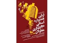 جشنواره استانی مجریگری معلولان فراخوان داد
