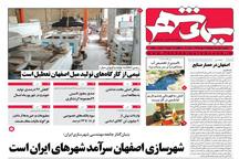 اصفهان در حصار صنایع