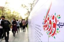 برنامه های شاد نوروزگاه های تهران لغو شد