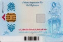 90 درصد از مردم گچساران کارت ملی هوشمند دریافت کردند