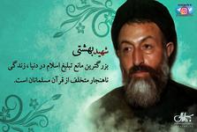 پوستر | شهید بهشتی: بزرگترین مانع تبلیغ اسلام در دنی ، زندگی ناهنجار متخلف از قرآن مسلمانان است