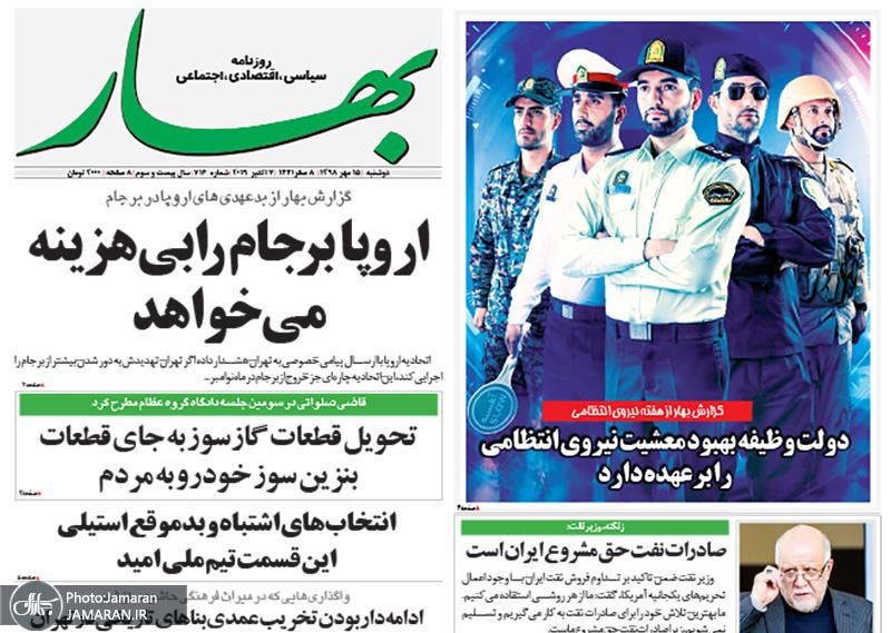 گزیده روزنامه های 15 مهر 1398